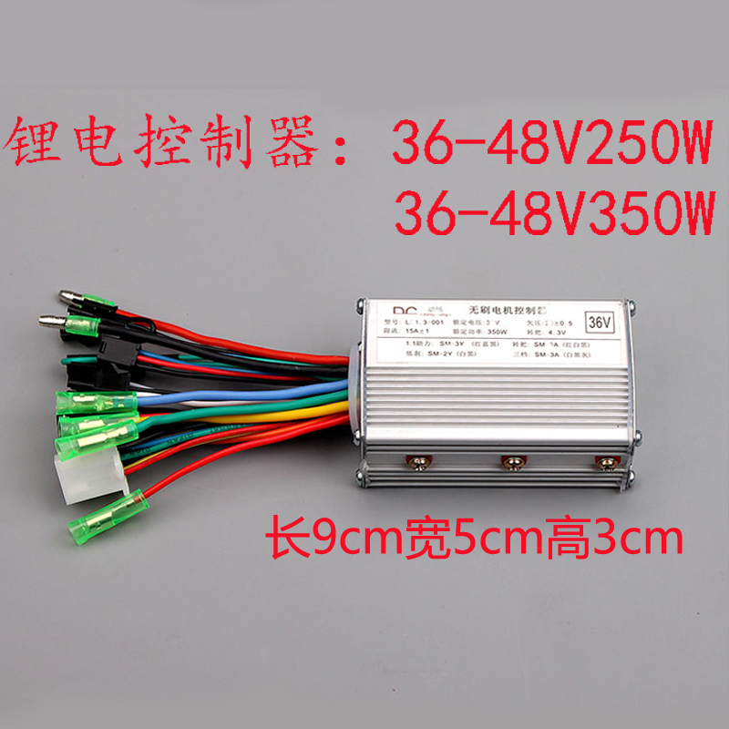 电动车电瓶车锂电自行车无刷电机控制器36V48v250W350w智能通用