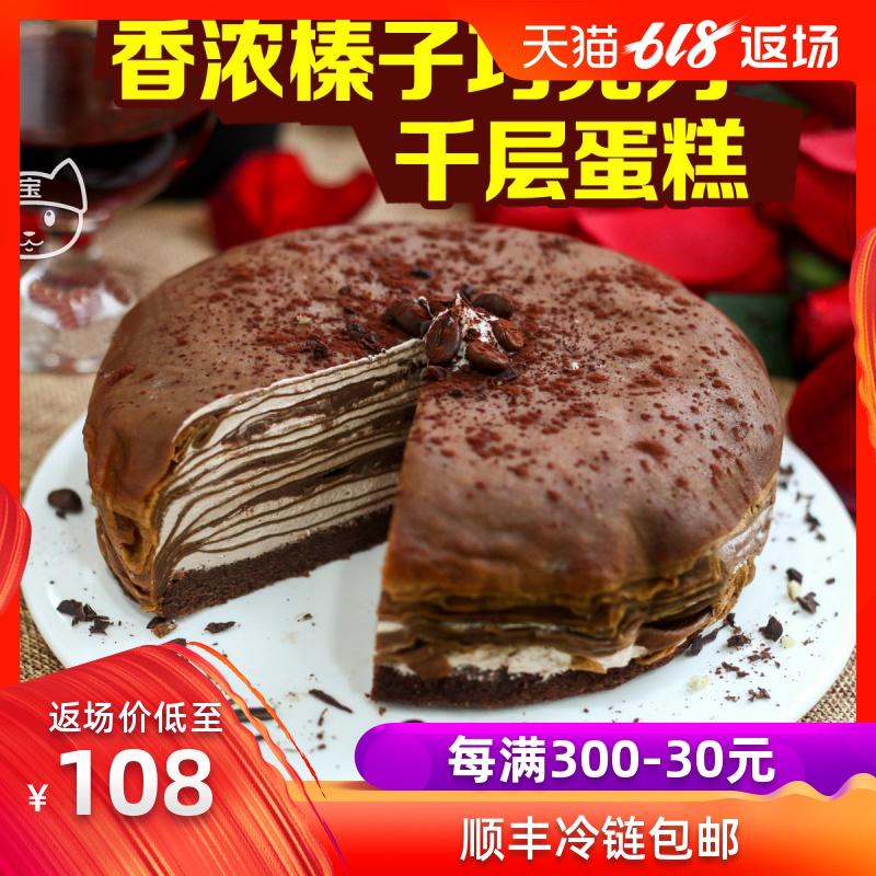 巧师傅巧克力榛子鲜奶千层蛋糕情人节礼物生日蛋糕顺丰冷链,降价幅度21.7%