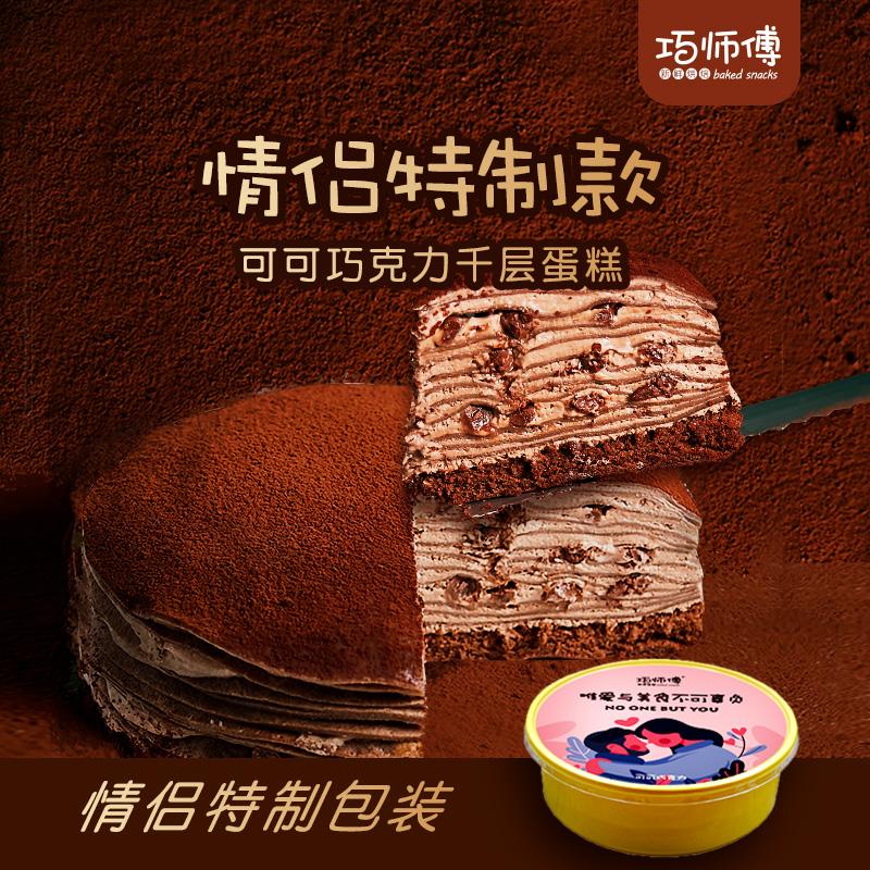 巧师傅榛子巧克力千层蛋糕巧克力味6英寸生日蛋糕爆浆奶油蛋糕