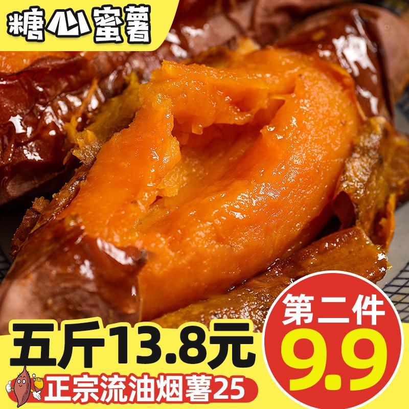 烟薯25山东糖心流油蜜薯新鲜烤地瓜10月29日最新优惠