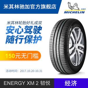 米其林正品汽车轮胎 205/55R16 91V ENERGY XM2 韧悦 包安装