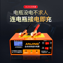 Auto Battery Charger 12v24v Voltage Storage Battery Motorcycle Fully Automatic High Power Charger Full Stop