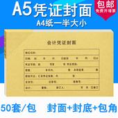 50套带包角A5凭证封面纸A4一半21*15财务会计记账凭证装订封面纸