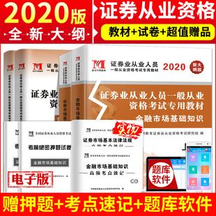 2020年官方证券从业资格证统编考试用书教材及历年真题押题试卷上机题库新大纲版 SAC证券市场基本法律法规及金融市场
