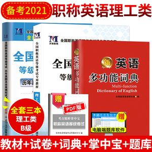 备考2021年全国职称英语考试教材书