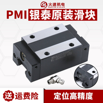Taiwan PMI Rail Slider MSA20 25 slider quad belt flange slider engraving machine Slider Square rail Yintai