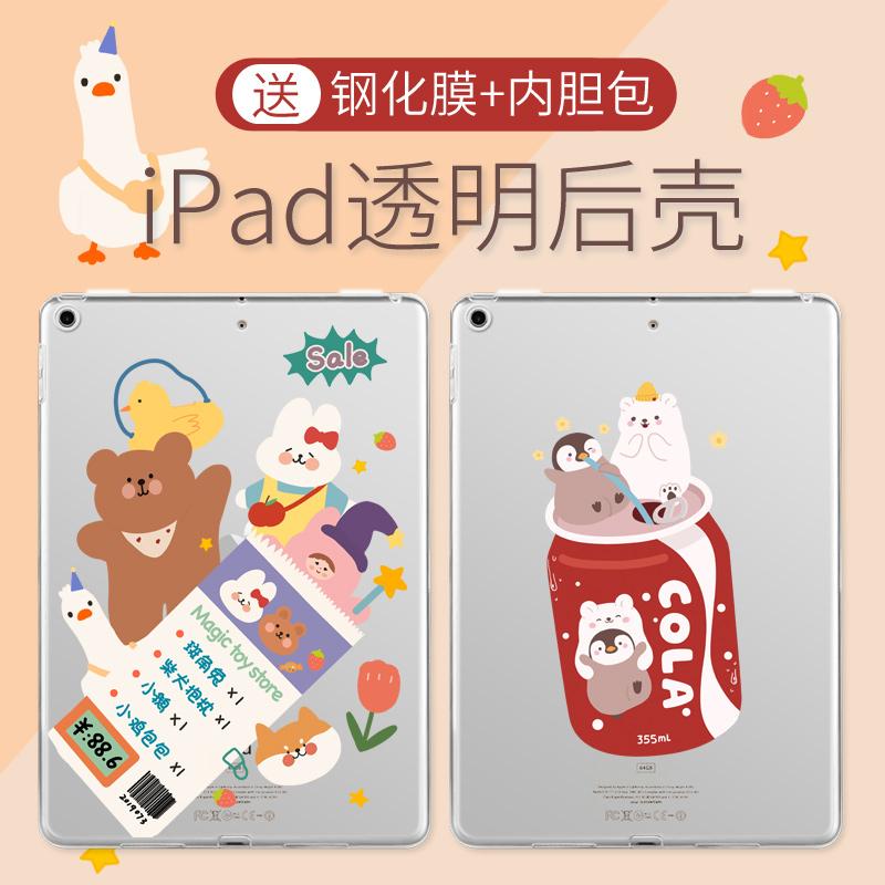 【后壳】苹果ipad2020保护套10.2透明8平板air3带笔槽7卡通2硅胶2019版10.5可爱mini5迷你4超薄2018单面壳