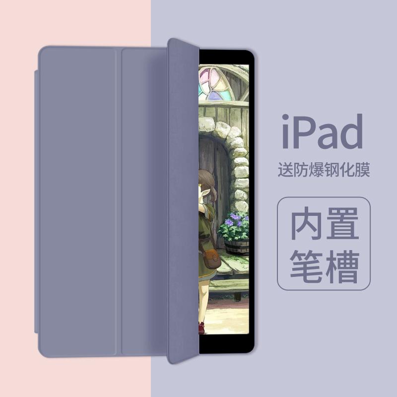 苹果iPad9保护套air4带笔槽2021平板10.2寸2020电脑pro11超薄mini5全包2019硅胶10.5英寸简约2018三折8笔槽壳