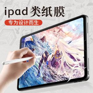 领3元券购买ipad 2020新款pro11磨砂苹果类纸膜