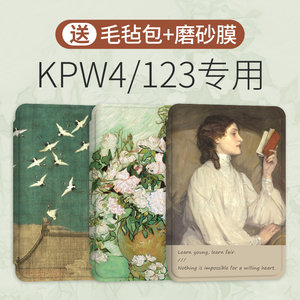 【艺术款】kindle paperwhite4 3软壳