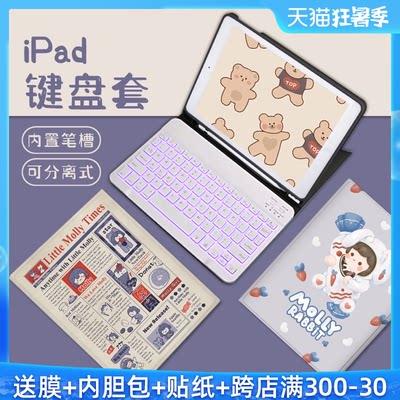 ipad2019键盘苹果平板10.2寸保护套7带笔槽air3无线蓝牙2020新款电脑pro11少女心2018超薄10.5英寸可爱9.7壳