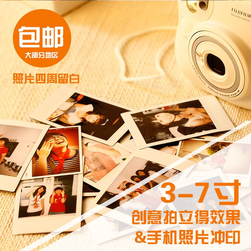 洗照片冲印拍立得洗相片钱包照片冲洗 打印白边3寸4寸5寸lomo定制