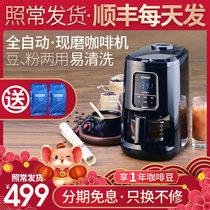 东菱全自动现磨咖啡机家用小型美式迷你一体办公室现磨豆研磨煮