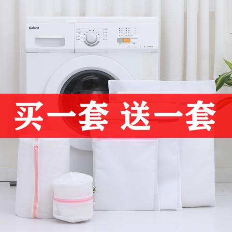 洗衣袋洗衣机专用家用细网大号防变形网兜加厚洗毛衣羽绒服文胸袋