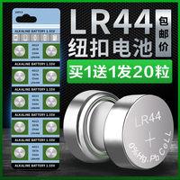 查看LR44纽扣电池LR41/AG3钮扣式AG13 L1154 A76 357a SR44电子手表玩具遥控器游标卡尺碱性小电池圆形1.5V价格