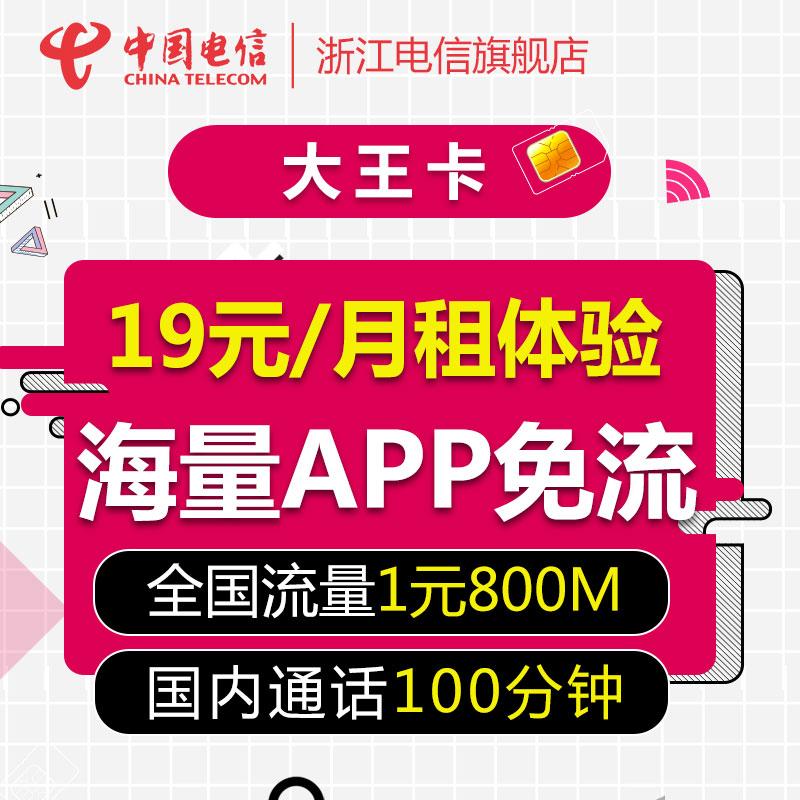 中国电信浙江大王卡套餐日租卡全国流量手机卡4G无线上网卡