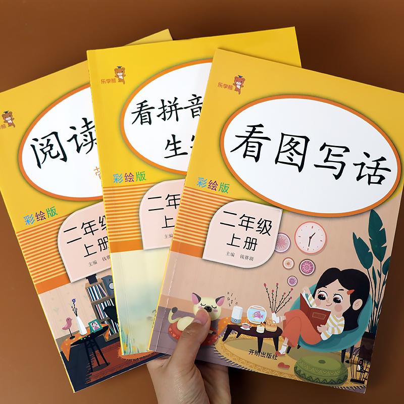 二年级上册语文同步人教版题练习册