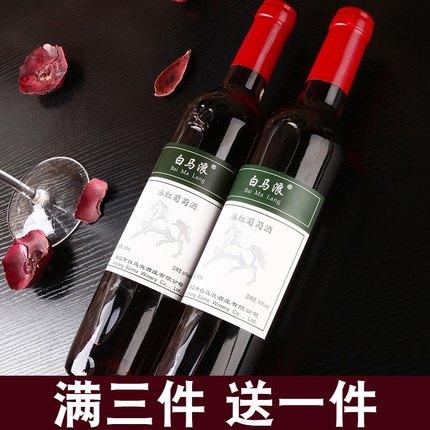 白马浪500ml 低度冰红葡萄酒 女士甜型 甜红酒水果酒女士低度甜酒