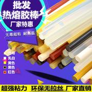 环保无毒超粘透明DIY热熔胶条7mm11mm白色黑色胶棒 黄色红色胶条