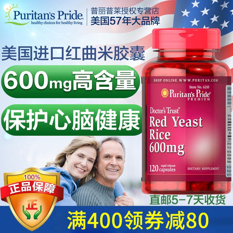 红曲米胶囊中老年心血管保健品降胆固醇降三高软化血管溶栓血栓