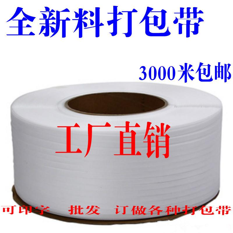 包邮全新纯料白色pp带透明打包带塑料机用半自动捆扎带3000米批发