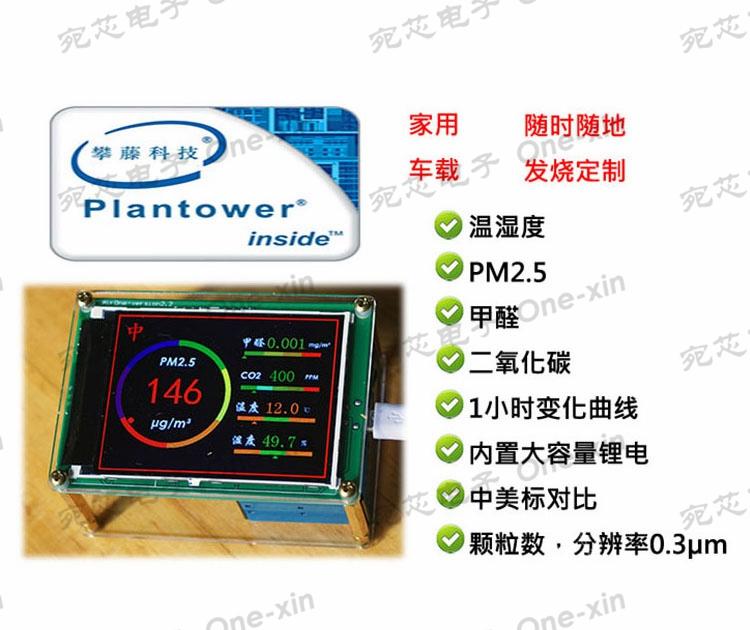 [上海宛芯电子气体检测仪]pm2.5检测仪 霾表 甲醛检测仪 月销量3件仅售259元