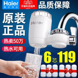 海尔净水器水龙头家用直饮