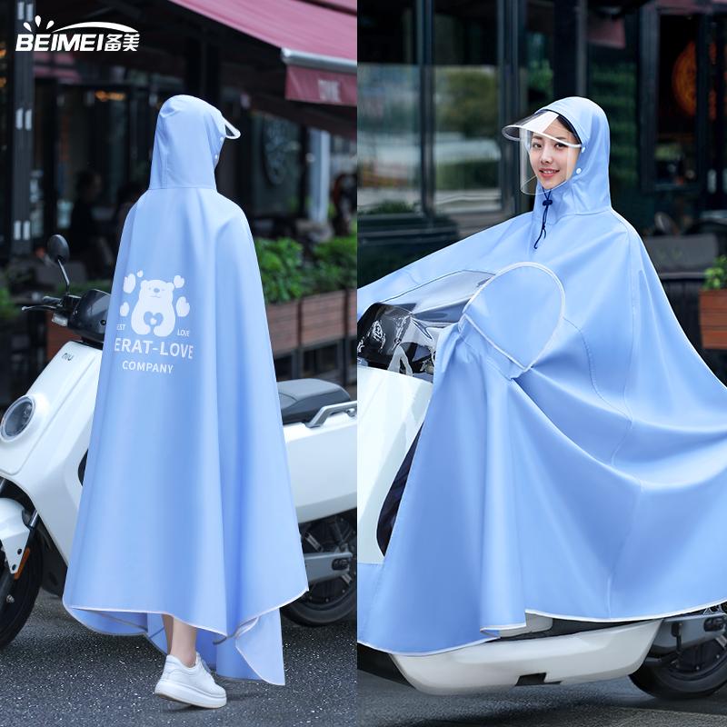 备美电动电瓶摩托车雨衣长款全身防暴雨单人时尚男女加大加厚雨披