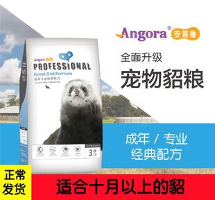 貂粮安哥鲁 成年雪貂宠物貂 安格鲁貂粮主粮零食营养饲料袋装3磅图片