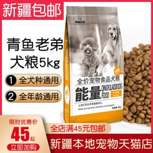 【新疆包邮】青鱼老弟通用型20成犬粮