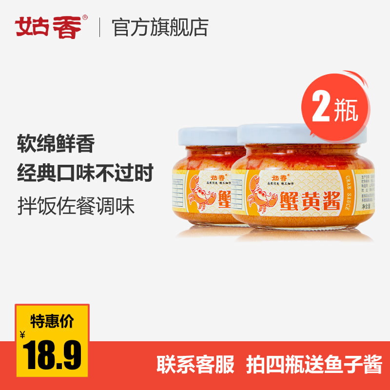 姑香蟹黄酱寿司拌饭食材美味海鲜即食调味蟹黄102g*2瓶