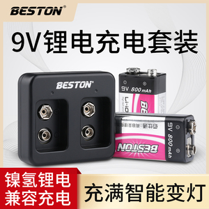 BESTON  9v方块电池可充电万用表电池充电器1000mAh大容量方形九伏锂电池玩具车仪器6LR61电子温度计体温枪
