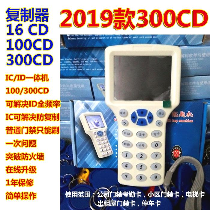 IDIC门禁卡可复制机器擦写钥匙扣门禁卡复制器停车卡电梯卡配卡