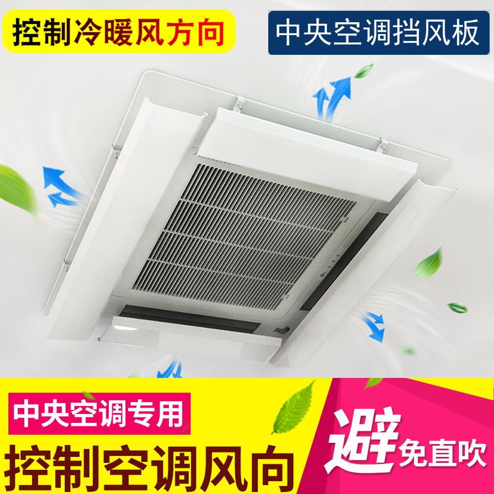中央空调挡风板遮挡防风遮风出风口换方向天花机导风罩档冷气挡板