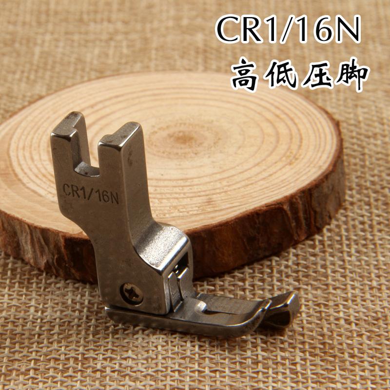 CR1/16N工业缝纫机配件平缝机通用 压脚电动平车高低压脚针 全钢