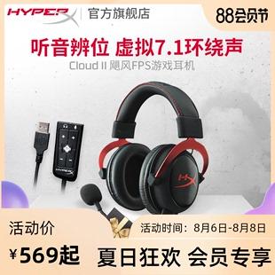 金士顿HyperX Cloud II飓风2 头戴式电竞游戏耳机 有线吃鸡耳麦