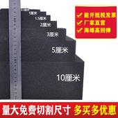 中高密度黑色海绵薄包装填充海绵礼盒海绵垫大块防震隔音内衬定做