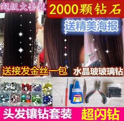 Hair salon special diamond hair receiving diamond hair ornament headdress hair receiving diamond hair binding diamond bride makeup headdress package mail