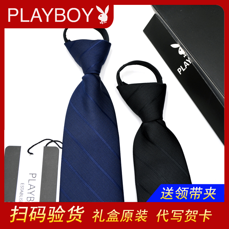 Playboy tie zipper automatic lazy tie mens business 8cm formal dress professional college student interview