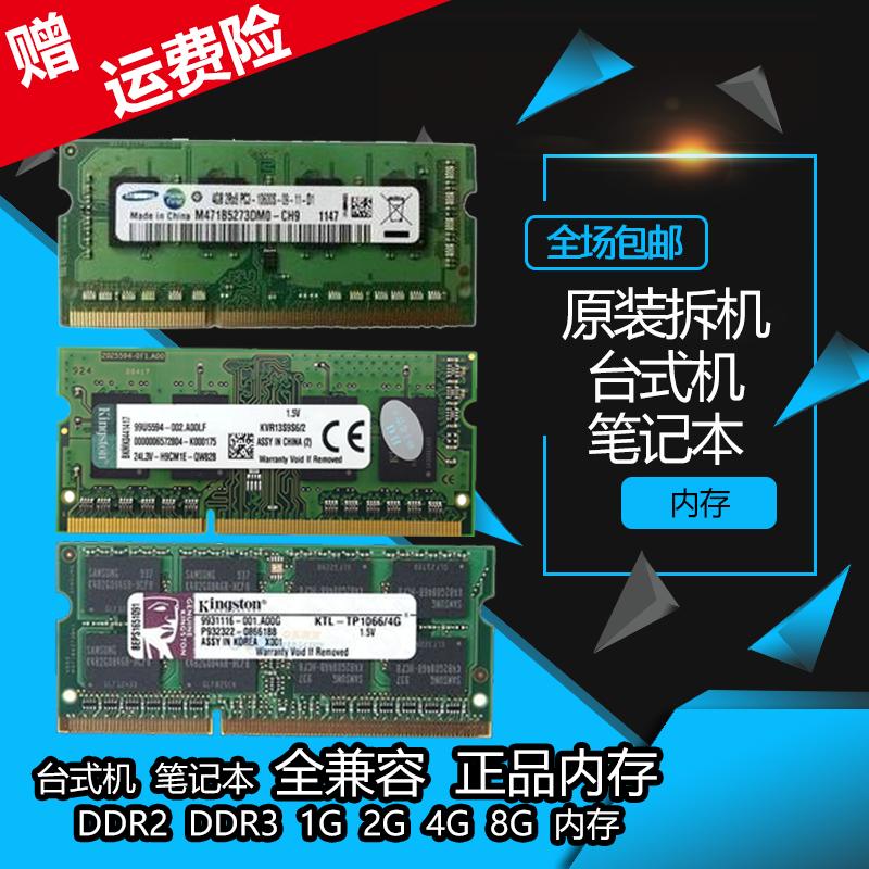 二手拆机笔记本内存条DDR2 800DDR3 1333二代三代1G2G4G8G