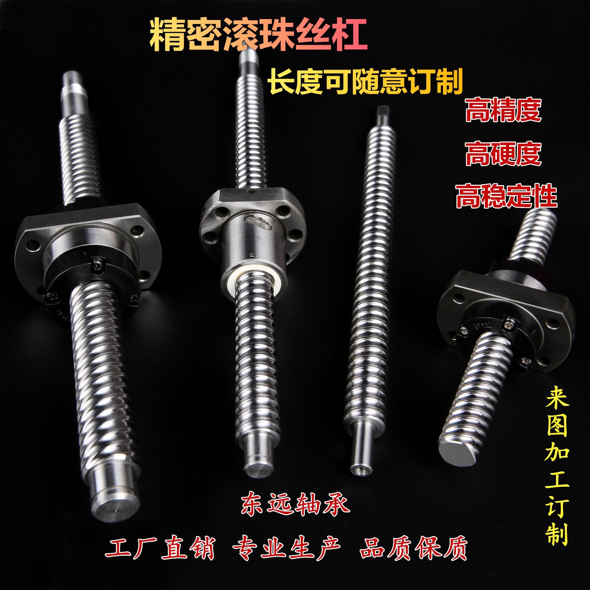 精密滚珠丝杆1204 1605 2005 2505 3205 3210金属返向器丝杆螺母