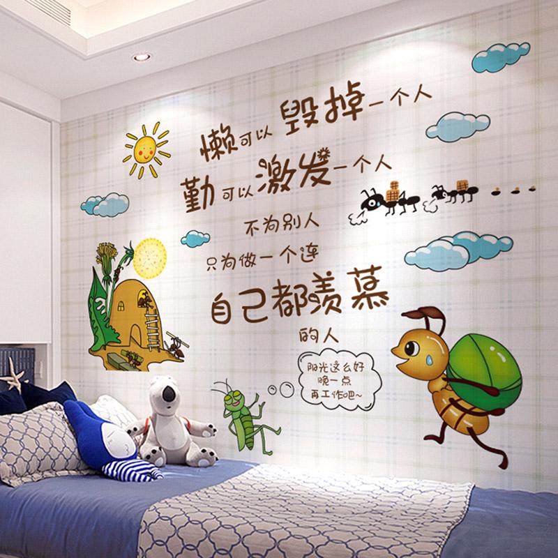 励志墙贴纸墙壁装饰创意个性贴画教室班级文化墙布置小学墙纸自粘