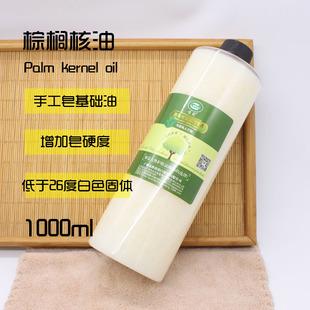 1L基础油增加硬度diy手工皂护肤原料材料 棕榈核油棕榈仁油1000ML