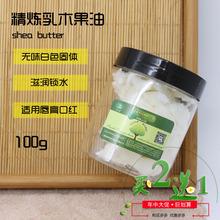 买2送1乳木果油100g乳油木果脂天然diy手工皂润唇膏口红制作材料