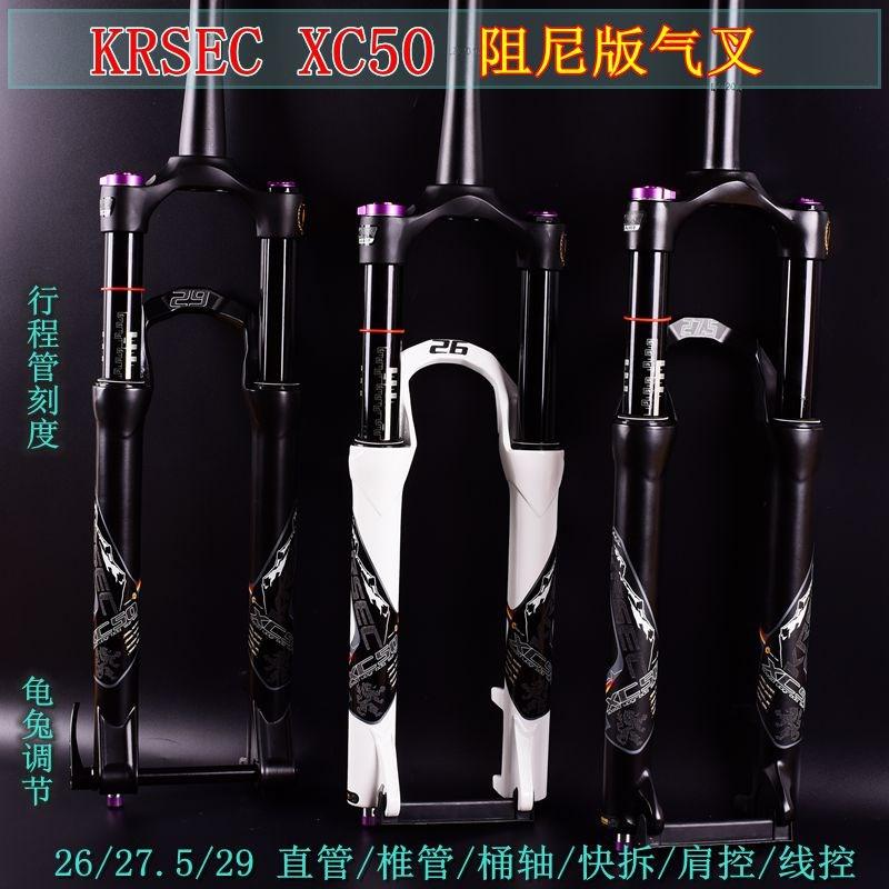18款 XC50前叉 26/27.5/29寸直锥管山地自行车黑管气叉120MM