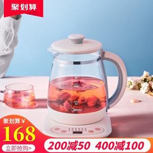 美的智能养生壶多功能可预约烧水壶煎药壶电水壶1.5L升粉色