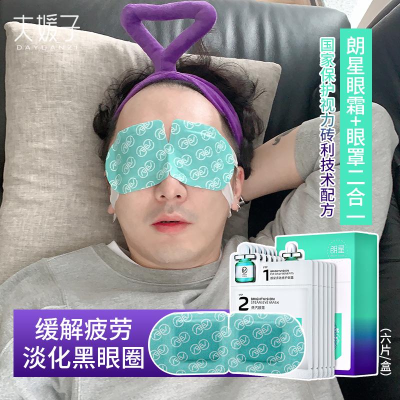 开创眼护3.0 朗星bv护眼修护蒸汽眼罩眼霜spa缓解眼部疲劳黑眼圈