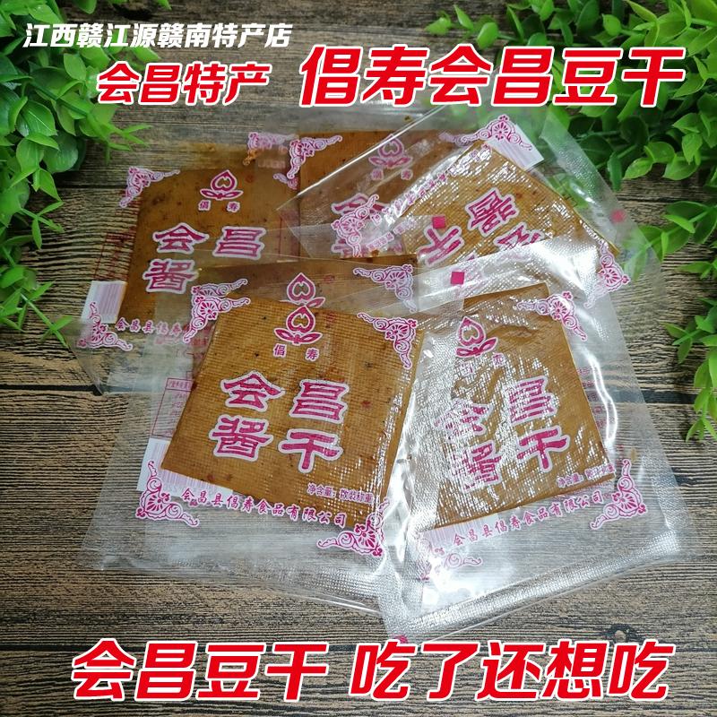 江西特产康寿会昌豆干赣州豆腐干赣南客家酱干香辣味散装零食小吃