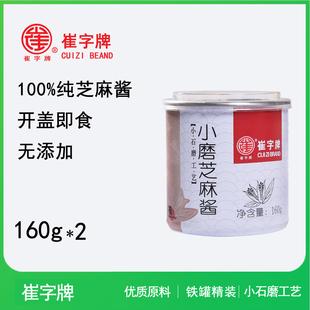 中华老字号 崔字牌小磨纯白芝麻酱纯麻汁凉拌火锅蘸料160g*2桶
