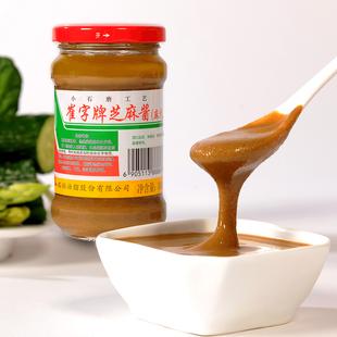 中华老字号 崔字牌 小磨纯芝麻酱  小石磨工艺 麻汁 凉拌300g